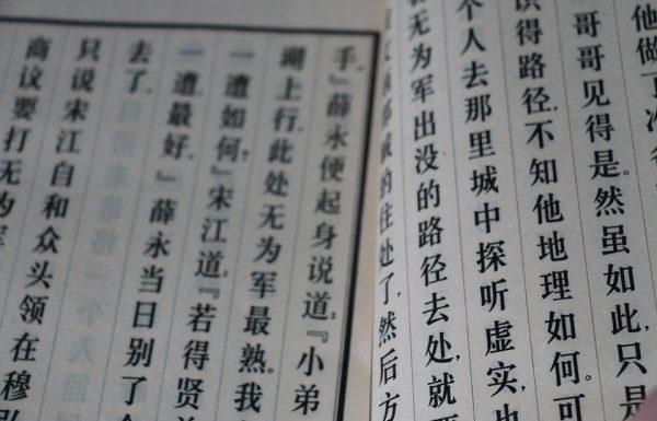 לימודי סינית במרכז