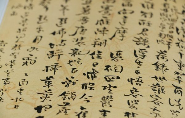 תרגום מסינית לעברית – מתי נצטרך את השירות הזה?